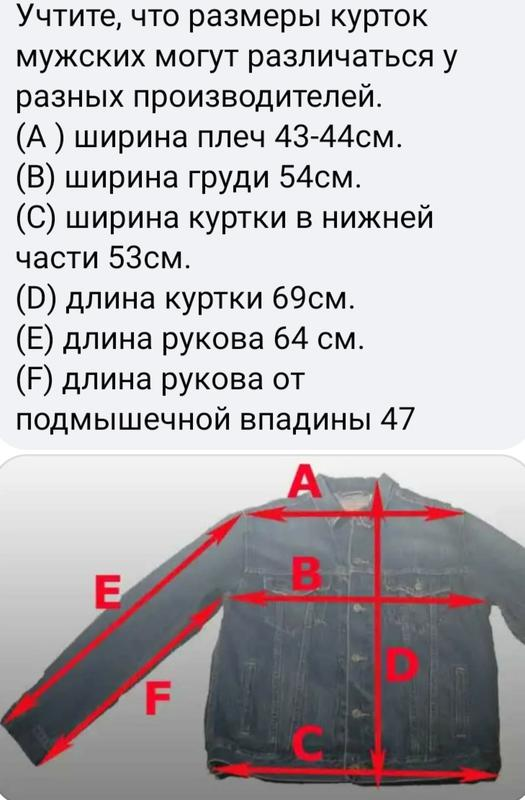 Мужская зимняя  куртка - Фото 7