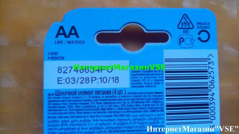 Батарейки Duracell Ultra Power 1.5В MX1500-LR6 AA 4шт ПАЛЬЧИКОВЫЕ - Фото 4