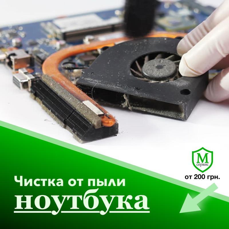 Чистка ноутбука от пыли Киев, Боярка, Вишневый