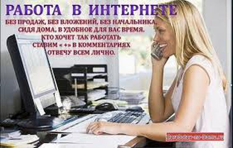 Интернет-Консультант! (Подработка дома для женщин)