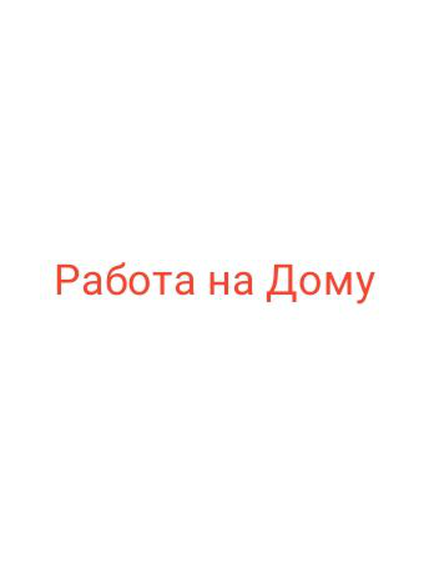Удаленная работа для Студентов/Школьников