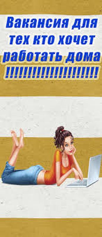 Консультант интернет-магазина удаленно для женщин