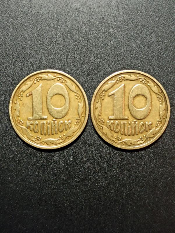 10 копеек 1992 год 2 ДАм.