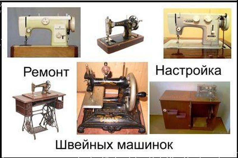 Ремонт настройка швейных машин