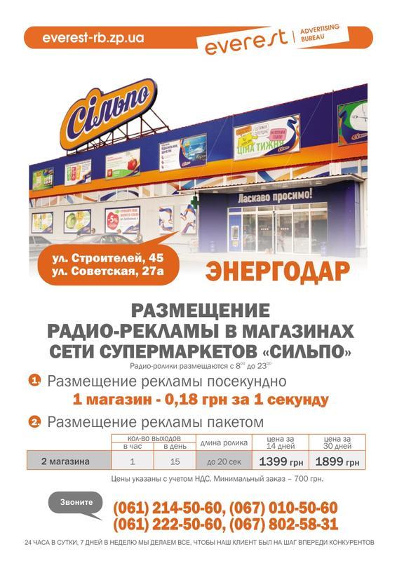 """Радиореклама в торговых центрах """"Сильпо"""" г.Энергодар"""