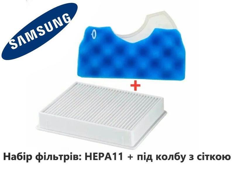 Набір фільтрів Samsung, комплект фильтров пылесоса Samsung , ф...