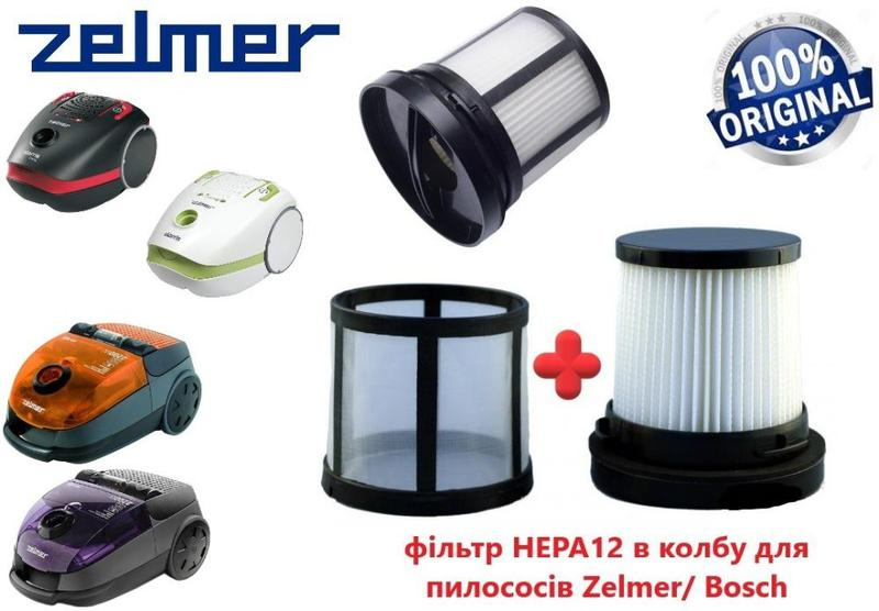 ОРИГІНАЛ! Фільтр в колбу HEPA 12 для пилососа Zelmer, фильтр