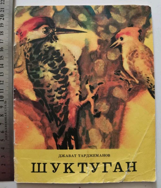 Шуктуган Тарджеманов Ивахненко сказка казка книга книжка детская