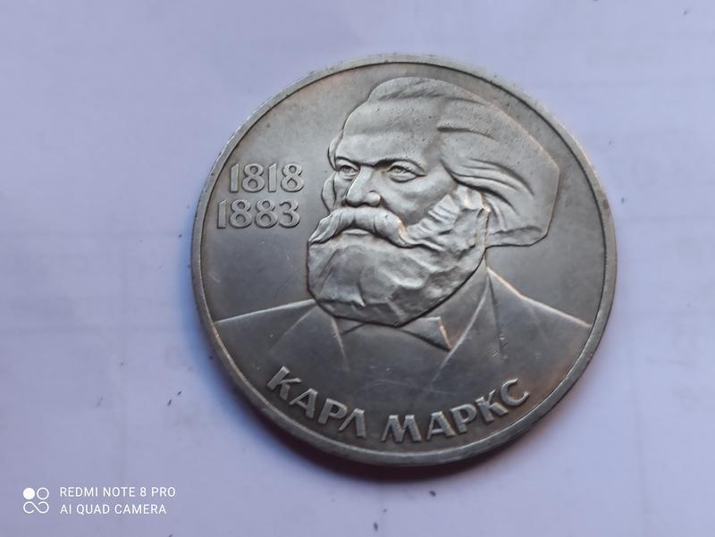 1 рубль 1983 года 165 лет со дня рождения Карла Маркса