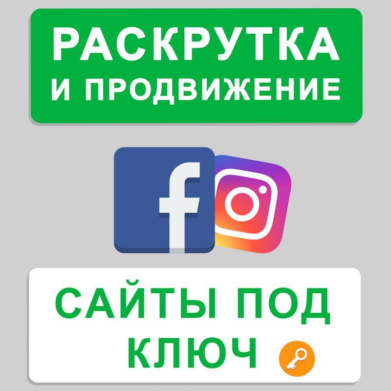 Продвижение Instagram/Инстаграм /Facebook/Фейсбук. Сайт под ключ!