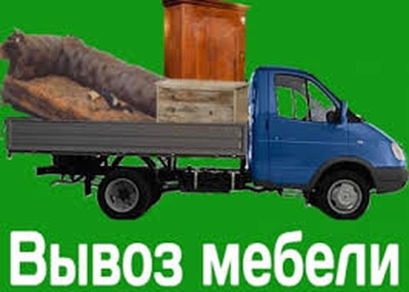 Вывоз СТРОЙ мусора,старой мебели и техники,барахло мусора,хлам! - Фото 2