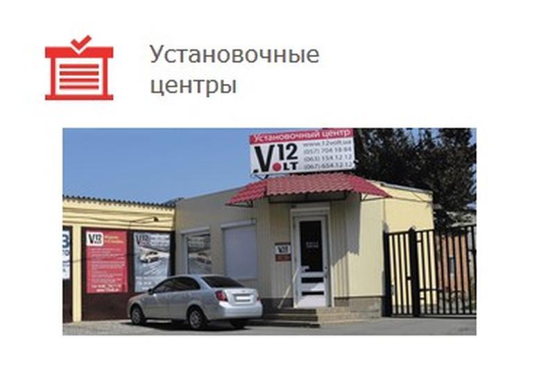 """СТО в Харькове """"12 VOLT"""""""