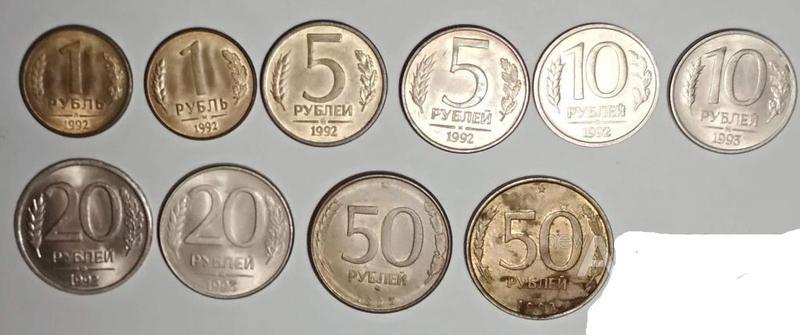 Монеты России 1992-1993 10 Штук