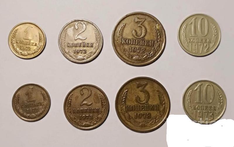 Монеты СССР 1972-1973