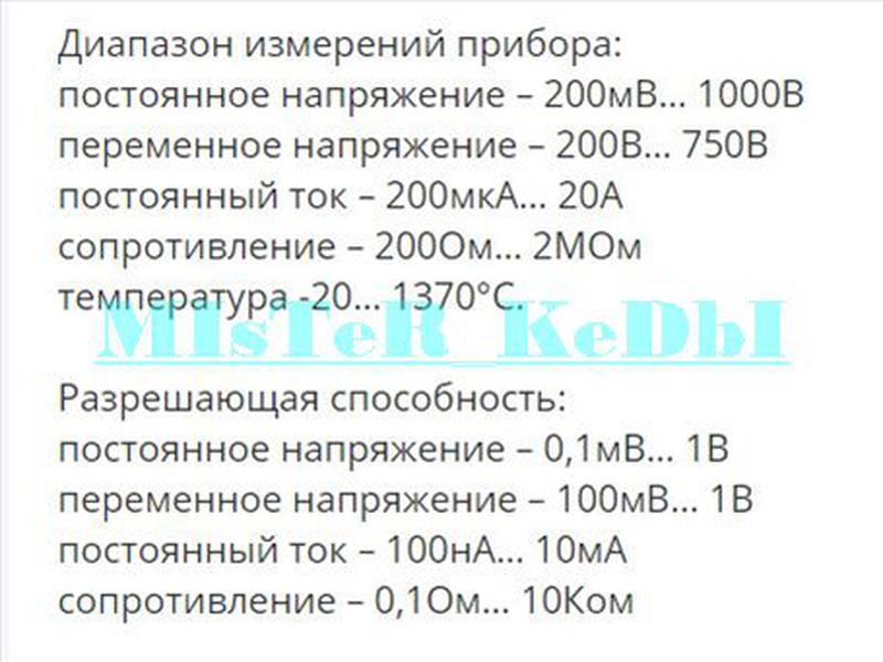 Цифровой мультиметр DT-838 + измерение температуры в Запорожье - Фото 2