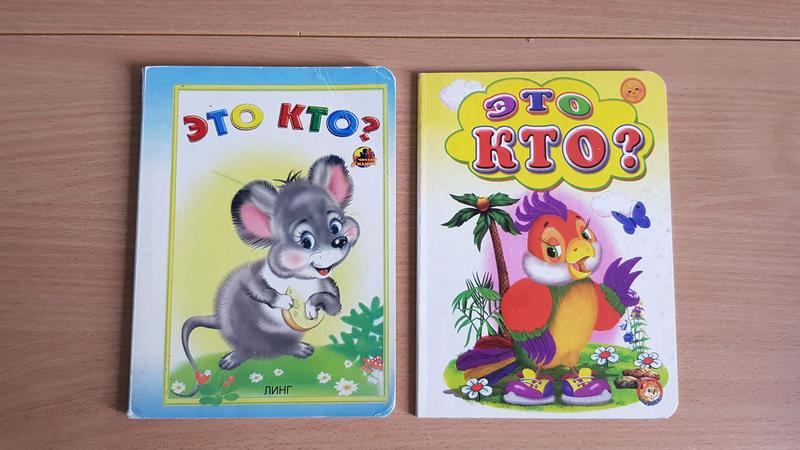 Детские книжки Это кто?, 2шт