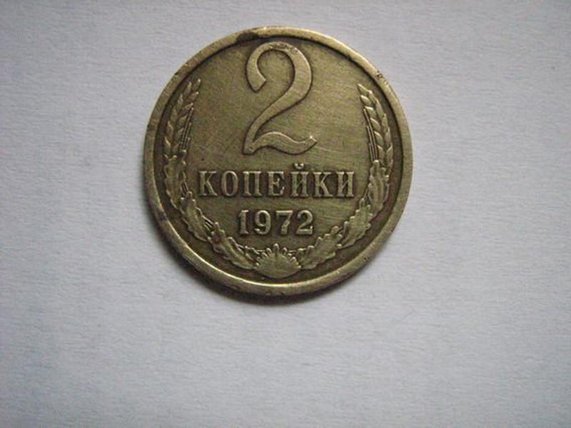 Монета СССР 2 копейки 1972 г.