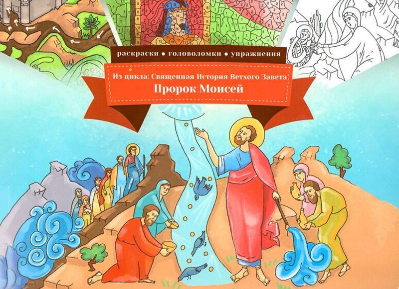 Пророк Моисей (книга-раскраска)