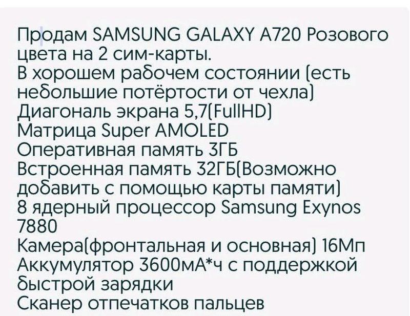 Samsung A7 2017 - Фото 5