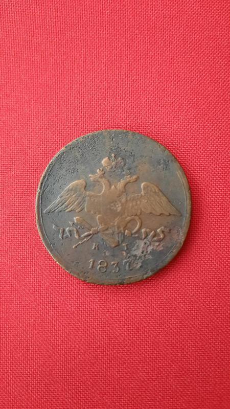 5 копеек 1837 год