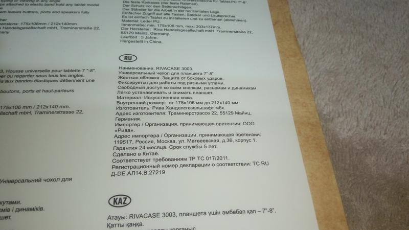 Новый Фирменный Чехол для Планшета 7-8 дюймов Фирмы RIVACASE Черн - Фото 5