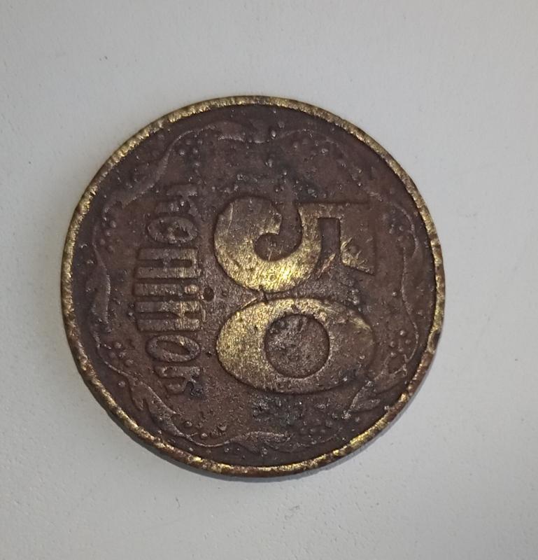 Монета 50 копійок 1992 року