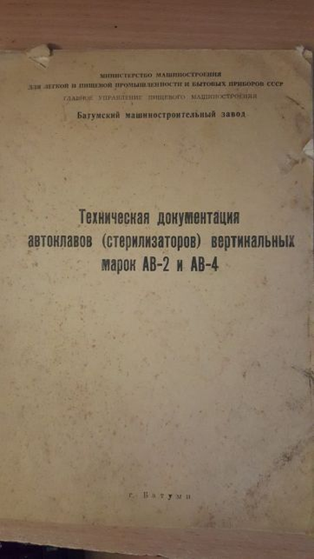 Автоклав Стерилизатор АВ-2
