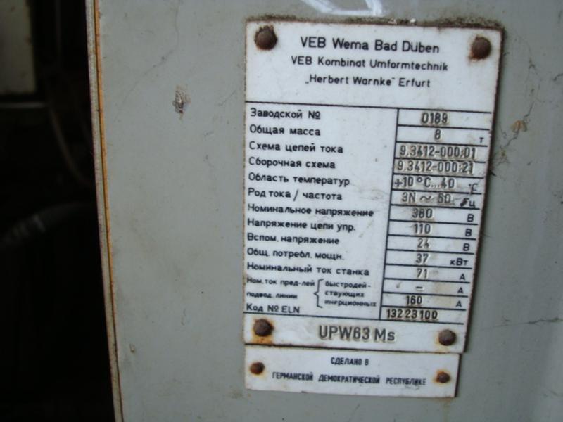 Профильно-накатной станок  UPW-63MC - Фото 3