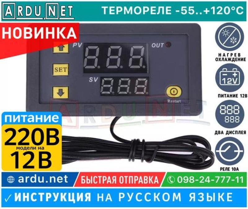 ARDU.NET Термостат -55+120°С терморегулятор W3230 термореле w1...