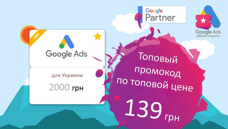 Промокоды / купоны Google Ads 2019 (ранее Google Adwords)