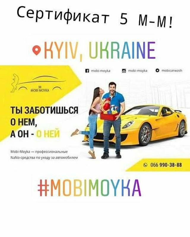 Mobi-Moyka - Фото 4