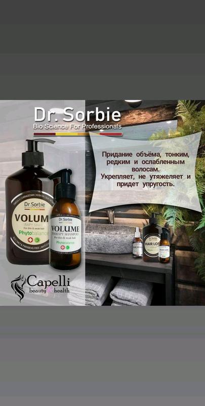 Dr.Sorbie шампунь-антихлорVOLUME THERAPY SHAMPOO