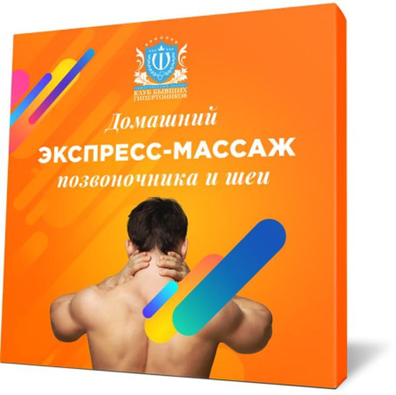 ШИШОНИН!Домашний экспресс-массаж позвоночника и шеи!