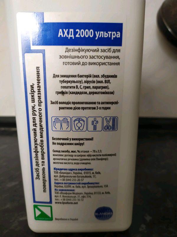 АХД 2000  Ультра гель с дозатором ОПТ
