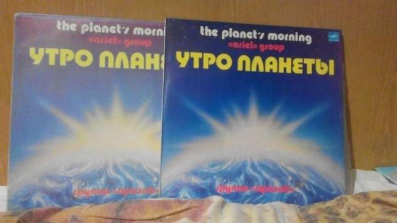 """Пластинки группа Ариэль,,утро планет"""""""