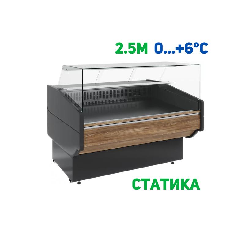Холодильная витрина 2.5м CARBOMA GC120 SM 2.5‑1 0...+6°C статика