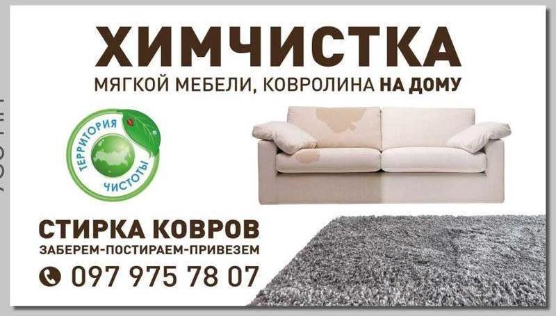 Стирка ковров, химчистка мягкой мебели