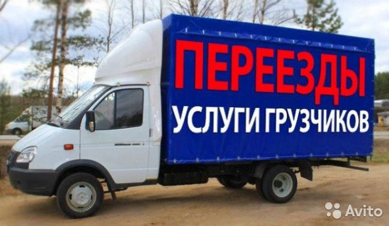 Грузоперевозки Борисполь Грузовое такси Борисполь Грузчики