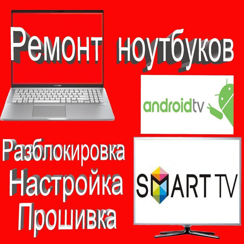 Ремонт компьютеров и ноутбуков,установка Windows,настройка Smart