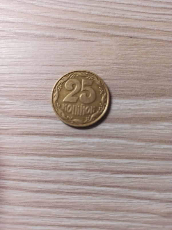 Монета 25 копеек 1992 года торг уместен