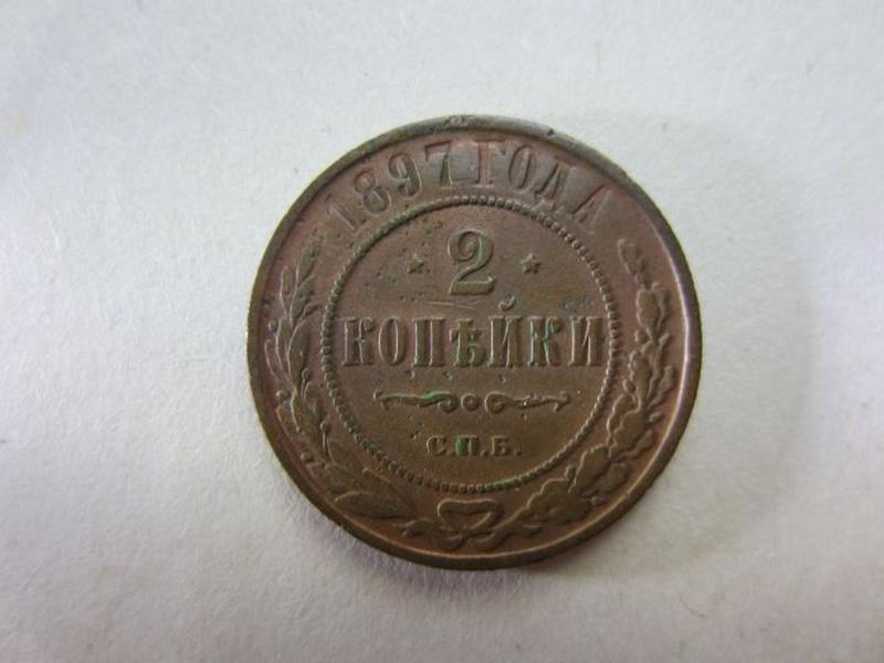 2 копейки 1897 года