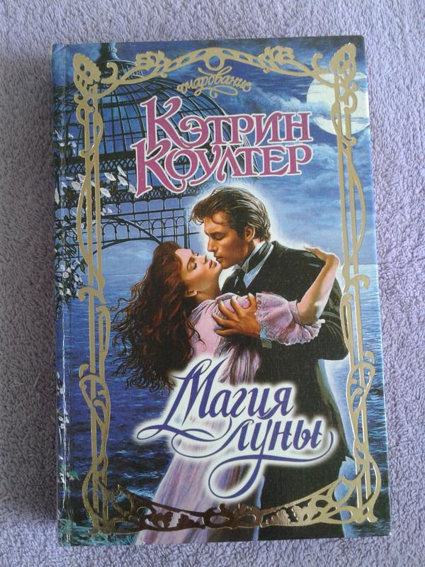 Любовный роман Кэтрин Коултер. Магия луны. Серия Очарование.