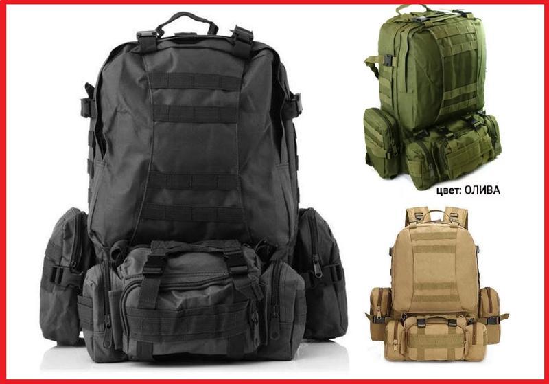 Тактический Рюкзак военный штурмовой на 50л с тремя подсумками