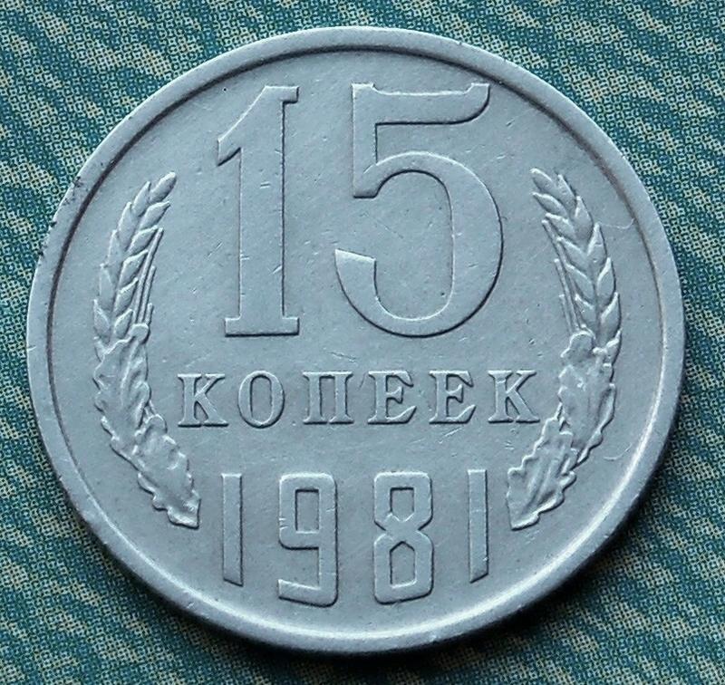 15 копеек 1081 года