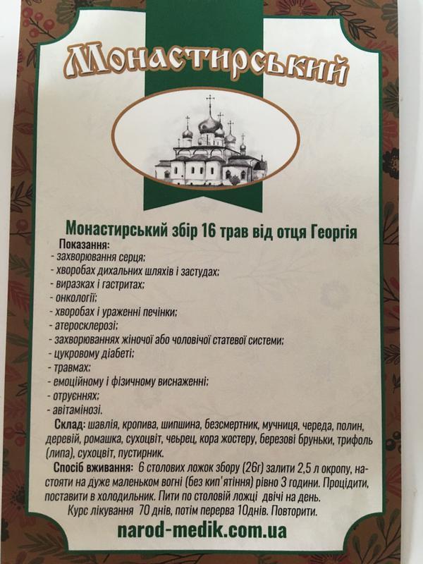 Монастырский сбор Отца Георгия из 16 трав (онкология)вес 250грамм - Фото 4