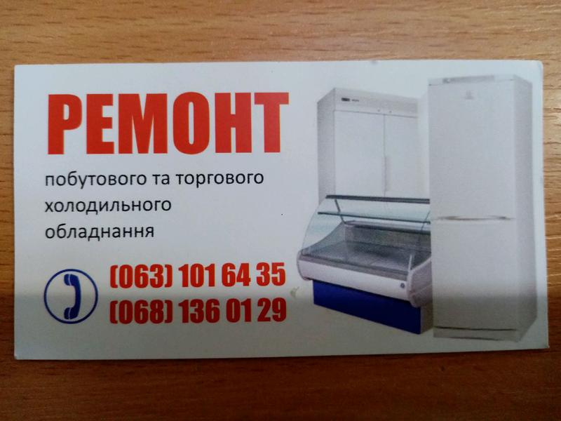 Ремонт холодильників, морозильної камери, торгового обладнання