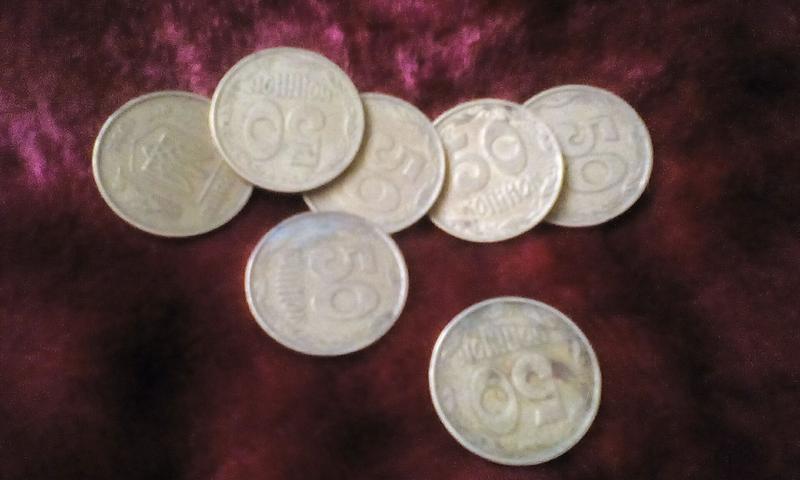 Монеты 50 копеек 1992 года