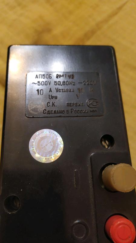 Автоматический выключатель АП50Б-2М  Абсолютно новый - Фото 9