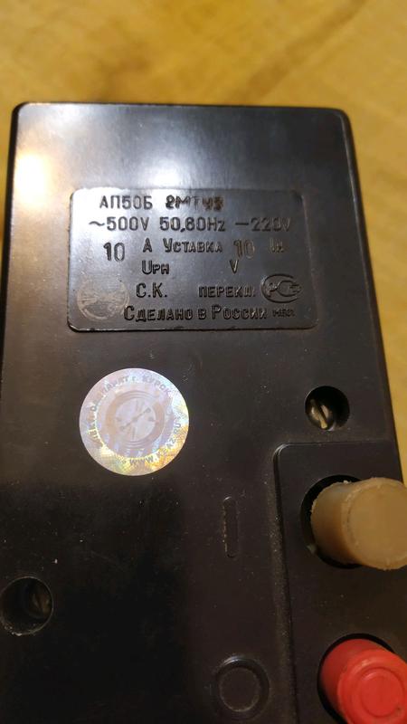 Автоматический выключатель АП50Б-2М  Абсолютно новый - Фото 10