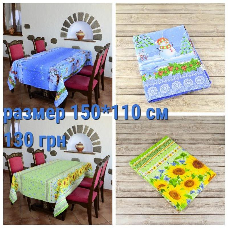 Скатерть для обеденного или кухонного стола - рогожка 150*110 см